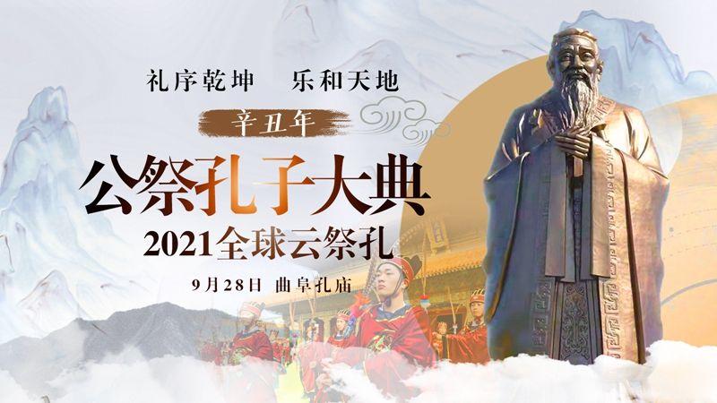 辛丑年公祭孔子大典——2021全球云祭孔