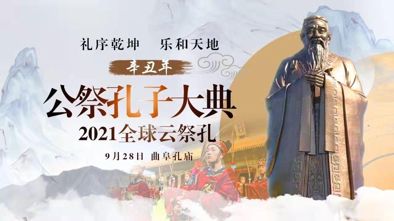 【直播】纪念孔子诞辰2572周年—辛丑年祭孔大典