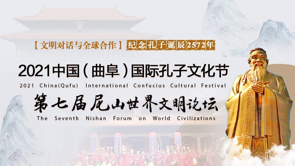 2021中国(曲阜)国际孔子文化节 第七届尼山世界文明论坛