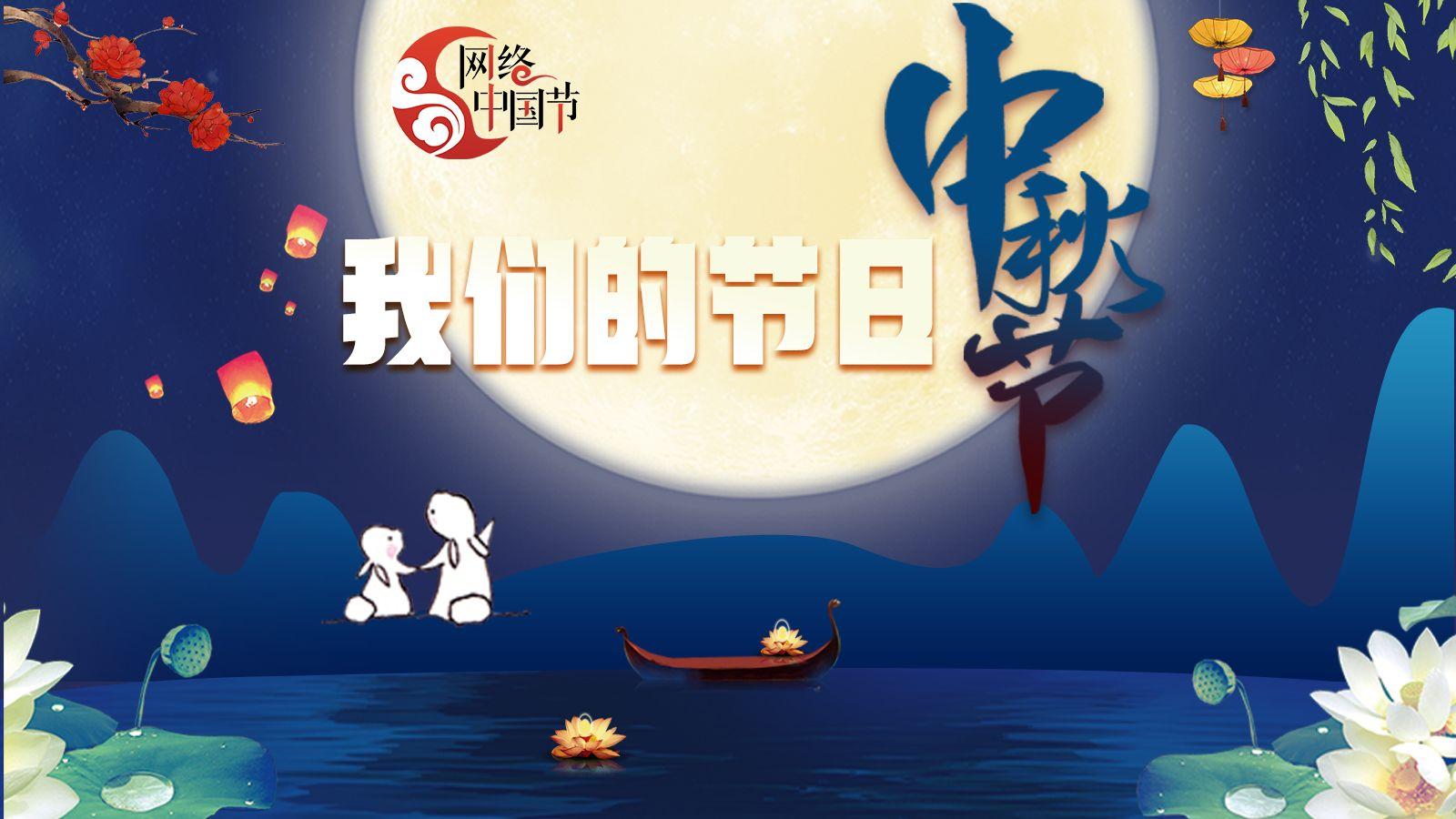 【我们的节日】网络中国节·中秋节