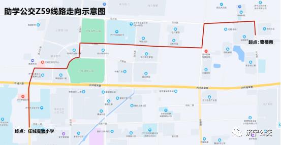 """濟寧新開通3條""""公交助學""""定制專線"""