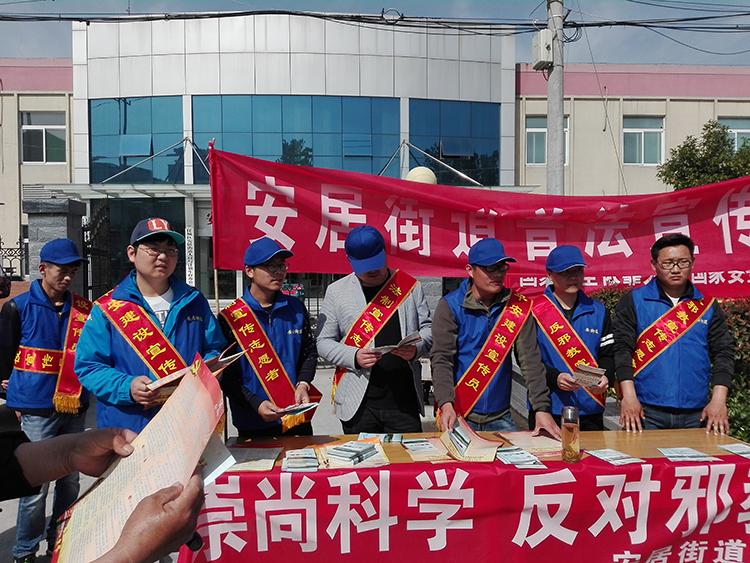 济宁市安居街道开展反邪教知识宣传活动