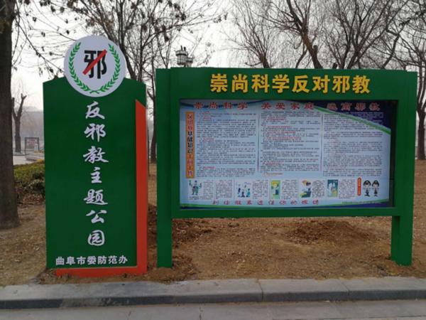 曲阜市在沂河畔打造反邪教主题公园