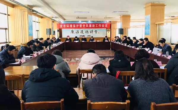 2018年全市环境保护暨党风廉政建设工作会议召开