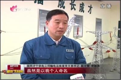 李强:胆大心细保供电