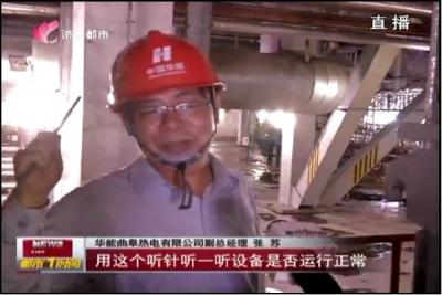 济宁工匠——张苏:严谨认真抓生产 节能降耗促发展
