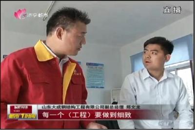 济宁工匠——张明武:永不言弃 艰苦创业