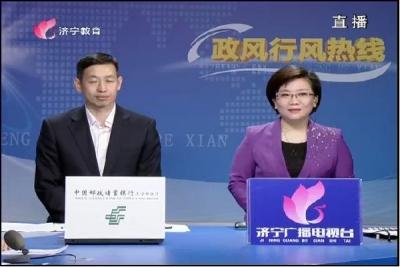 2017年12月22日中国邮政储蓄银行济宁市分行做客政风行风热线