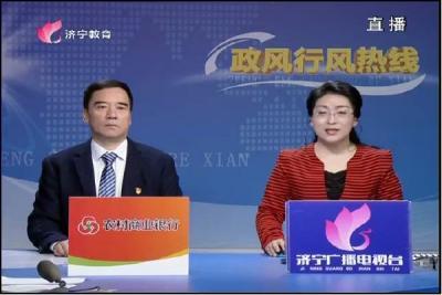 2017年12月25日山东省农村信用社联合社济宁办事处做客政风行风热线