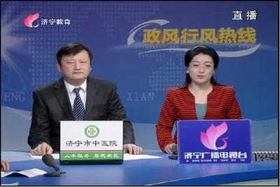 2017年12月28日济宁市中医院做客政风行风热线