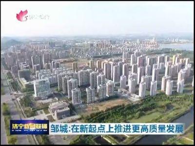 邹城:在新起点上推进更高质量发展