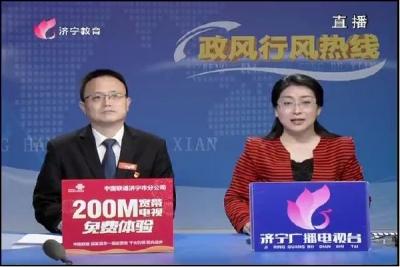 2018年1月9日中国联通济宁分公司做客政风行风热线