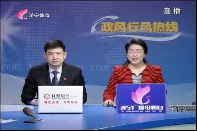 2018年1月11日日照银行股份有限公司济宁分行做客政风行风热线