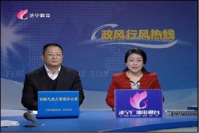 2018年1月12日济宁市燃气热力管理办公室做客政风行风热线