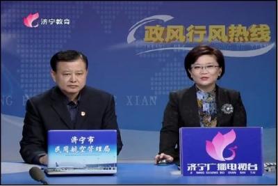 2018年1月19日济宁市民用航空管理局做客政风行风热线