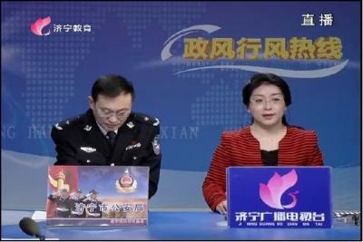2018年1月22日济宁市公安局做客政风行风热线