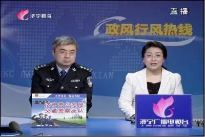 2018年1月23日济宁市公安局交警支队政风行风热线