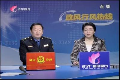 2018年1月24日济宁市城市管理局做客政风行风热线