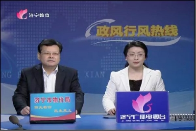 2018年1月26日济宁市物价局做客政风行风热线