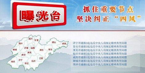 山东省纪委通报周玉刚等违反中央八项规定问题