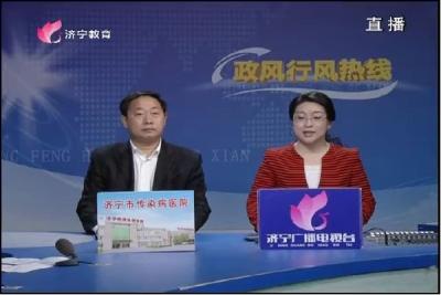 2018年2月7日济宁市传染病医院做客政风行风热线