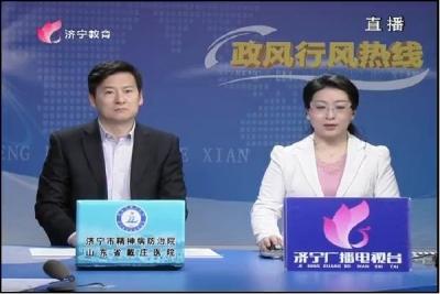 2018年2月6日济宁市精神病防治院做客政风行风热线
