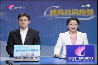 2018年2月5日济宁市第一人民医院做客政风行风热线