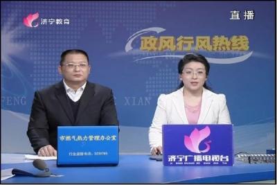2018年2月8日济宁市燃气热力管理办公室做客政风行风热线