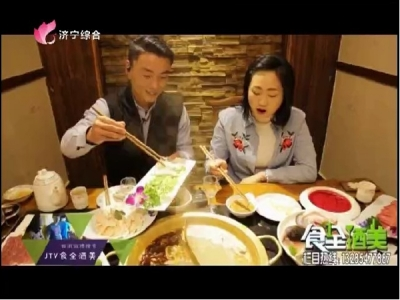食全酒美 _20180225