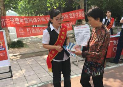 广发银行济宁分行组织开展打击经济犯罪 暨反假币宣传活动
