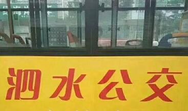好消息! 泗水县城区公交6月1日起免费乘坐