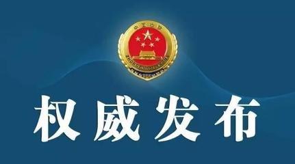 金乡县交通运输事业服务中心原主任窦海琳严重违纪违法被开除党籍和公职