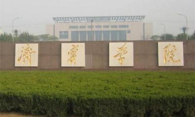 济宁学院拟面向社会公开招聘工作人员61人