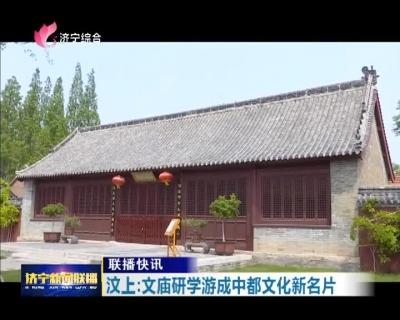 汶上:文庙研学游渐成中都文化新名片
