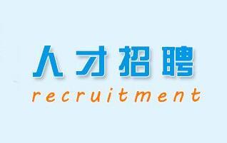 嘉祥县政务服务中心管理办公室招聘10名工作人员
