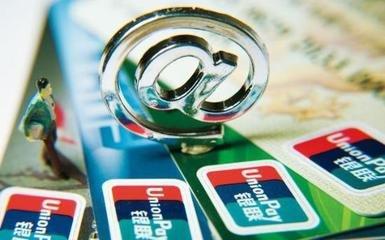 银行半年内二次调整小额免密支付上限 单日最高3000元