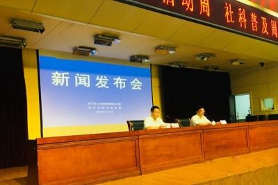 济宁市科技局第六届创新创业大赛新闻发布会
