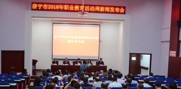 济宁市职业教育新闻发布会