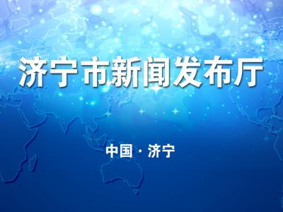 济宁市公安机关服务保障新旧动能转换新闻发布会