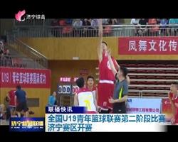 全国U19青年篮球联赛第二阶段比赛济宁赛区开赛