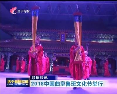 纪念鲁班诞辰2525年 2018中国曲阜鲁班文化节举行