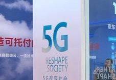 5G标准出炉!与4G有啥不一样?或1秒内下载1G电影