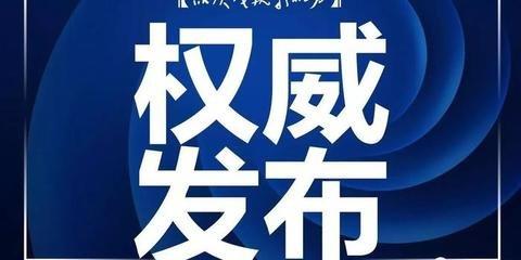 山东省政府发布一批人事任免名单