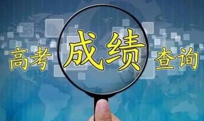 山东2018高考成绩6月24日下午公布 查询方式看这里!