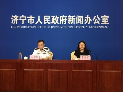 济宁公安机关服务保障新旧动能转换新闻发布会