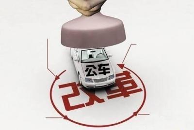 山东出公车改革配套政策 规范公务交通补贴发放