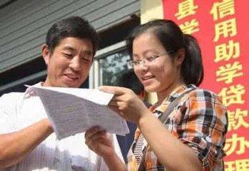 8月1日起我省将启动生源地信用助学贷款申请受理工作