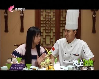 食全酒美-20180617