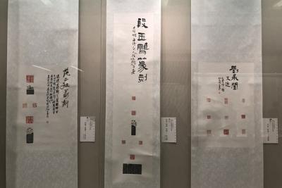 """首届""""黄易篆刻奖""""优发娱乐市篆刻艺术展开展(图)"""