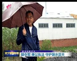 【最美环保卫士】胡令军:秉公执法 守护碧水蓝天